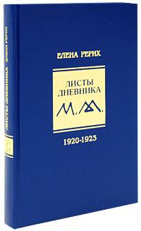Листы дневника. Том 1. 1920-1923