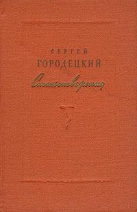 Сергей Городецкий. Стихотворения. 1905-1955