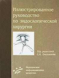 Иллюстрированное руководство по эндоскопической хирургии