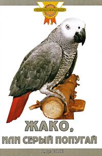 Жако, или Серый попугай ( 978-5-9934-0183-6 )