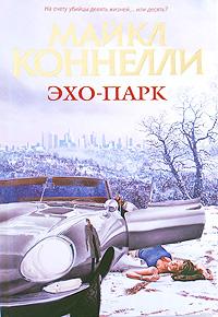 Книга Эхо-парк