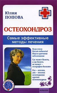 Остеохондроз. Самые эффективные методы лечения ( 978-5-9717-0698-4 )