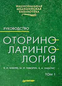 Оториноларингология. Руководство. В 2 томах. Том 1. В. И. Бабияк, М. И. Говорун, Я. А. Накатис
