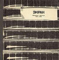 Экран. Обозрение киногода. 1971-1972