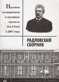 Радловский сборник. Научные исследования и музейные проекты МАЭ РАН в 2007 году