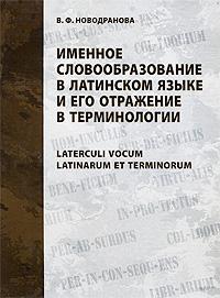 Именное словообразование в латинском языке и его отражение в терминологии / Laterculi vocum Latinarum et terminorum ( 978-5-9551-0282-5 )