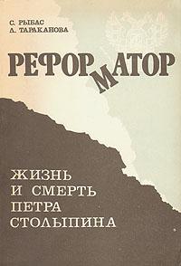 Реформатор. Жизнь и смерть Петра Столыпина