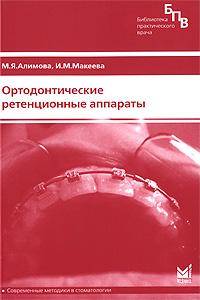 Ортодонтические ретенционные аппараты ( 5-98322-445-X )