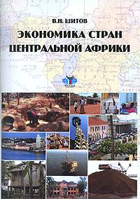 Экономика стран Центральной Африки ( 978-5-9228-0460-8 )