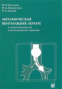 Механическая вентиляция легких в анестезиологии и интенсивной терапии