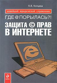 Где @ порылась?! Защита © прав в Интернете