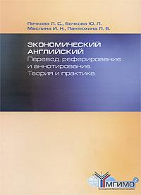 Экономический английский. Перевод, реферирование и аннотирование. Теория и практика