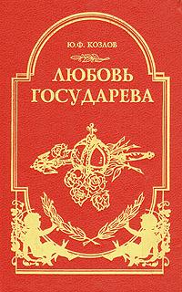 Рецензия  на книгу Любовь Государева