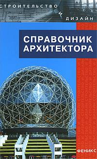 Справочник архитектора ( 978-5-222-14858-7 )