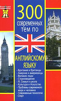 300 современных тем по английскому языку
