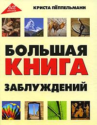 Криста Пеппельманн. Большая книга заблуждений