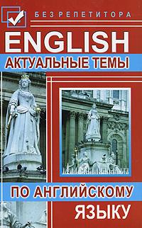 Актуальные темы по английскому языку