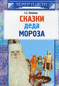 Сказки деда Мороза ( 978-5-691-01687-5 )