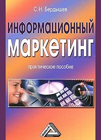 Информационный маркетинг ( 978-5-394-00340-0 )