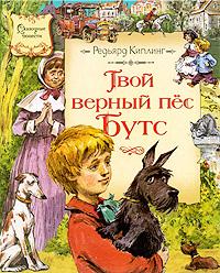 Книга Твой верный пес Бутс