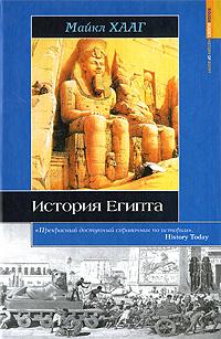 История Египта ( 978-5-17-048167-5, 978-5-271-18621-9, 1-85828-940-8 )