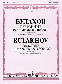 Булахов. Избранные романсы и песни для голоса в сопровождении фортепиано