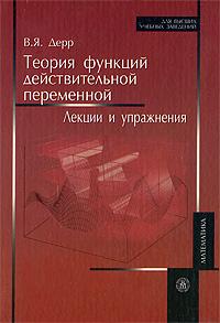 Теория функций действительной переменной. Лекции и упражнения12296407В книге изложен теоретический материал с подробными доказательствами, даны упражнения и задачи по следующим разделам теории функций действительной переменной: функции ограниченной вариации и интеграл Римана-Стилтьеса; теория меры и интеграл Лебега; абсолютно непрерывные функции; интеграл Лебега-Стилтьеса. К большинству упражнений и задач приведены решения. Для нерешенных задач даны указания и ответы. Для студентов университетов, обучающихся по математическим специальностям.