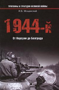1944-й. От Корсуни до Белграда