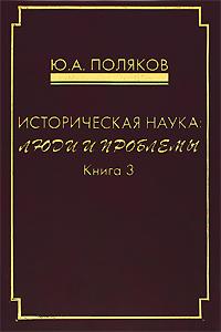Zakazat.ru Историческая наука. Люди и проблемы. Книга 3. Ю. А. Поляков
