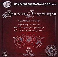 Великая эстафета. На Пушкинский праздник. О собирателях редкостей (аудиокнига MP3)