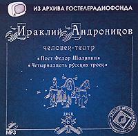 Поет Федор Шаляпин. Четырнадцать русских троек (аудиокнига MP3)