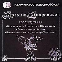 Был ли знаком Лермонтов с Пушкиным? Подпись под рисунком. Неизвестные записки Владимира Яхонтова (аудиокнига MP3)