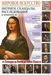 Мировое искусство. Интриги, скандалы, расследования в живописи. С. Ю. Афонькин