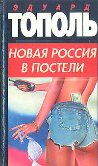Новая Россия в постели
