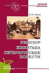 Ревизор. Женитьба. Петербургские повести. Н. В. Гоголь
