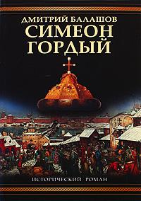 Симеон Гордый