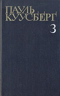 Пауль Куусберг. Собрание сочинений в трех томах. Том 3