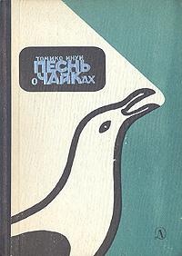 Песнь о чайках