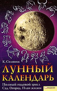 Лунный календарь. Полный годовой цикл. Сад. Огород. План жизни