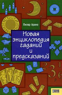 Новая энциклопедия гаданий и предсказаний. Пилар Арано