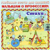 Малышам о профессиях (аудиокнига CD)