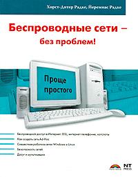 Беспроводные сети - без проблем!. Хорст-Дитер Радке, Йеремиас Радке