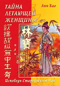 Тайна летающей женщины, или Исповедь Старейшины Чая