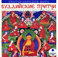 Притчи народов мира: Буддийские притчи (аудиокнига MP3).