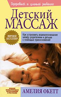 Детский массаж ( 978-985-15-0447-9, 1-55704-022-2 )