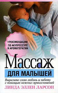 Массаж для малышей ( 978-985-15-0567-4, 0-9788615-4-X )