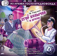 Егор Булычов и другие (аудиокнига MP3)