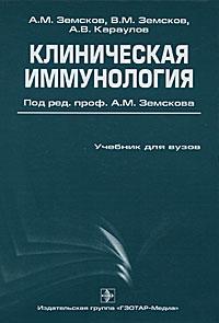 Клиническая иммунология ( 978-5-9704-0775-2 )