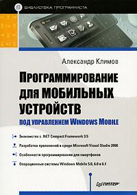 Программирование для мобильных устройств под управлением Windows Mobile. Александр Климов