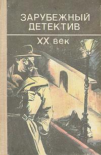 Зарубежный детектив. XX век